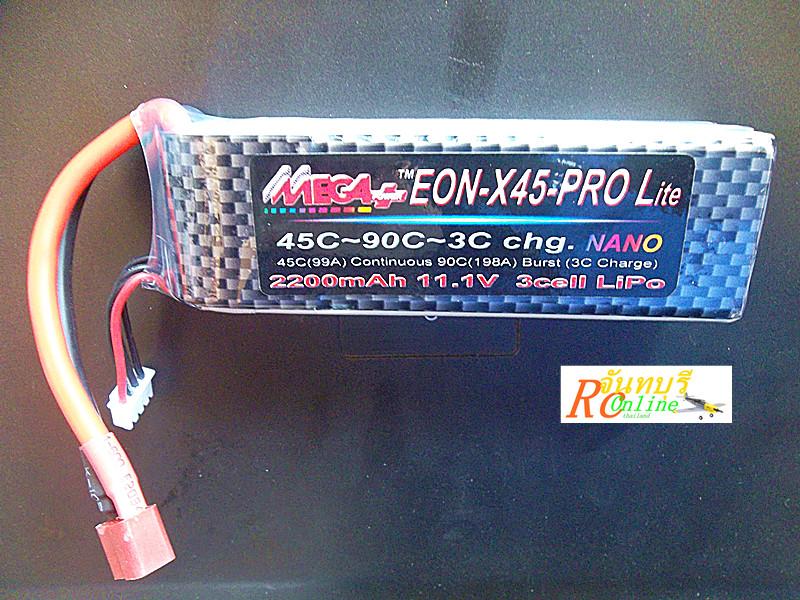 MEGA 2200 มิลลิแอมป์