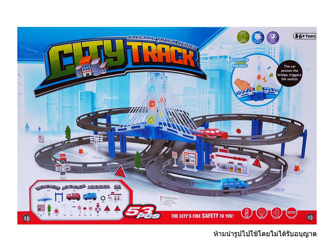 City track 53 ชิ้น รถวิ่งราง มีไฟ มีเสียง