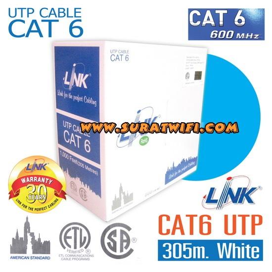 สายแลน Link US-9116 Cat6 ตัดแบ่งขาย