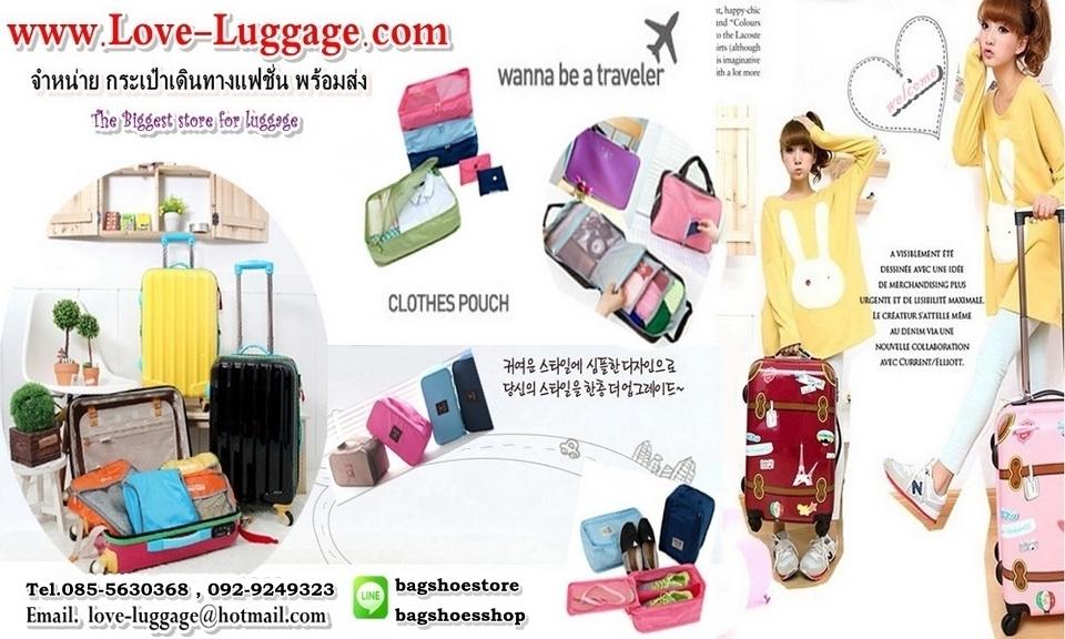 love-luggage