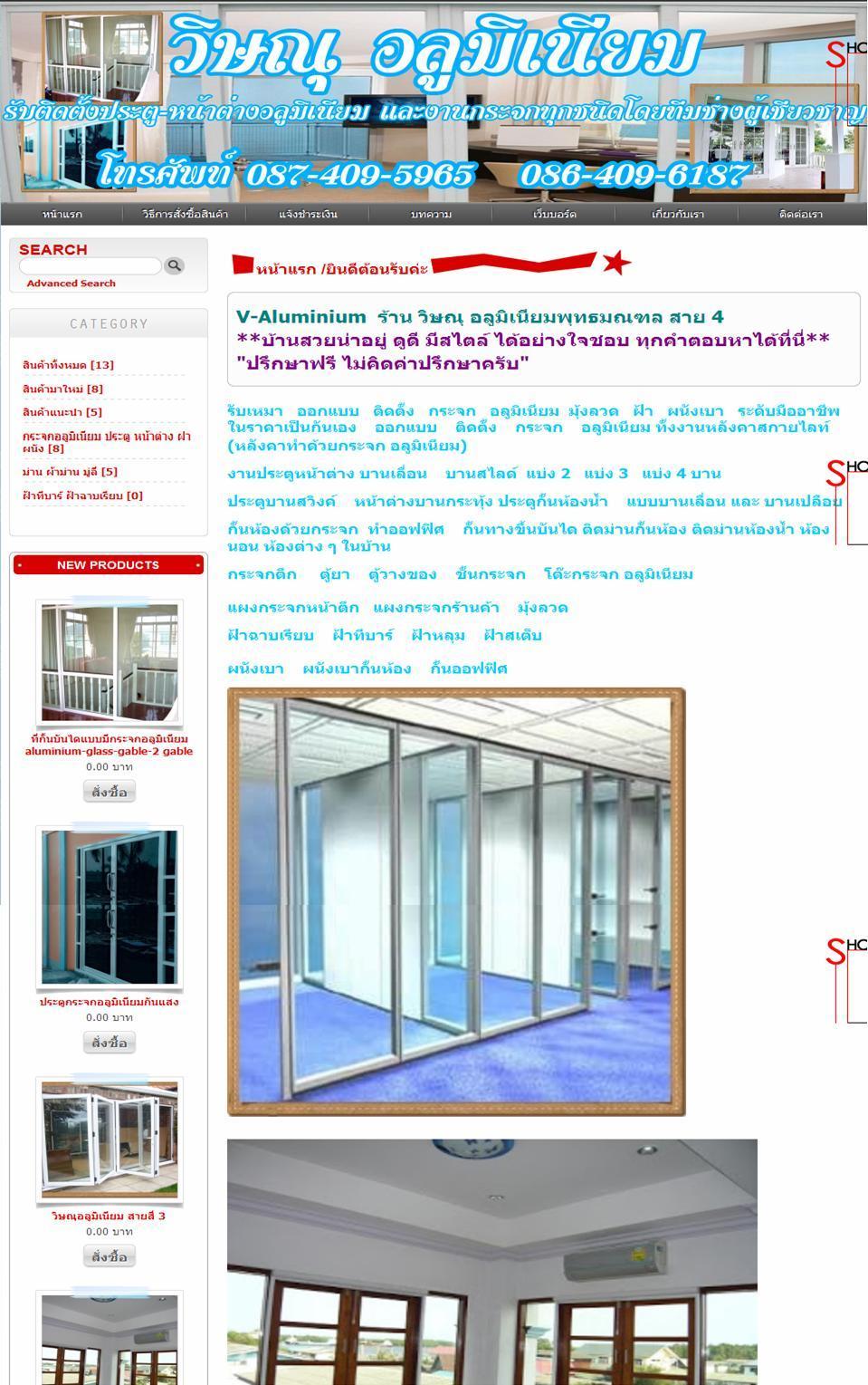 ร้าน วิษณุอลูมิเนียม รับติดตั้งกระจกอลูมิเนียม ทั่วประเทศ สนใจติดต่อช่างวิษณุ โทร.087-409-5965/086-409-6187