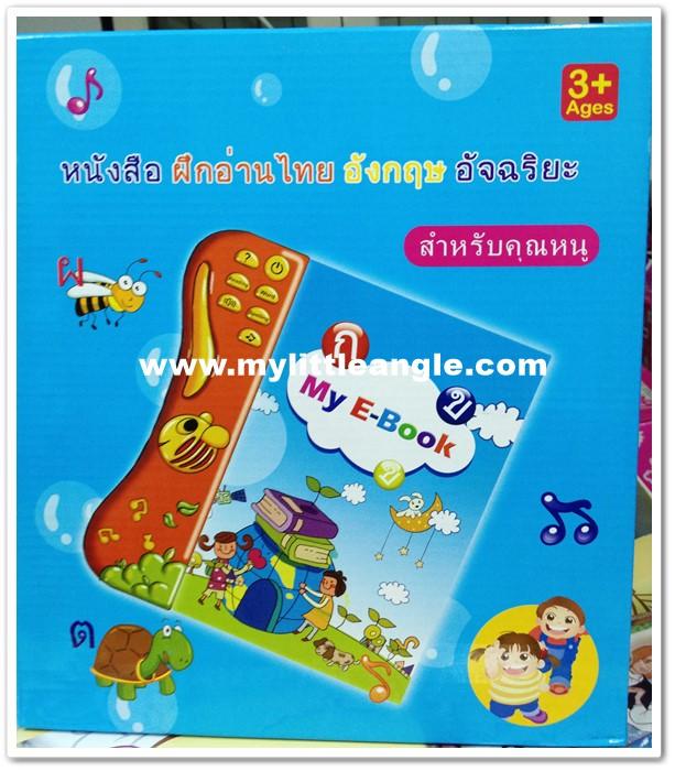 หนังสือเรียนรู้ภาษาไทย-อังกฤษ พร้อมปากกาอัจฉริยะ ส่งฟรี
