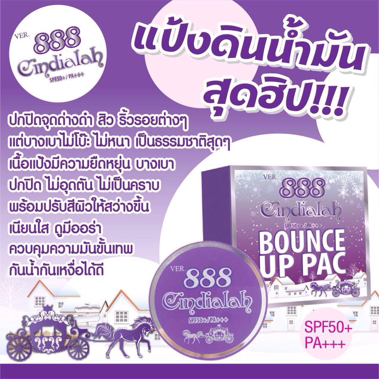 Ver.888 Cindialah Bounce Up Pac SPF50+/PA+++ แป้งดินน้ำมัน กันน้ำ เนียน เด้ง ตลอดวัน
