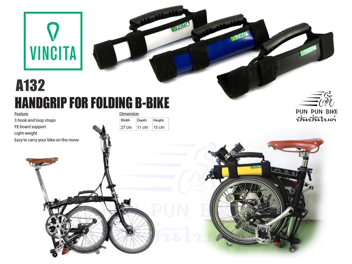 VINCITA : A132 มือจับจักรยานพับ