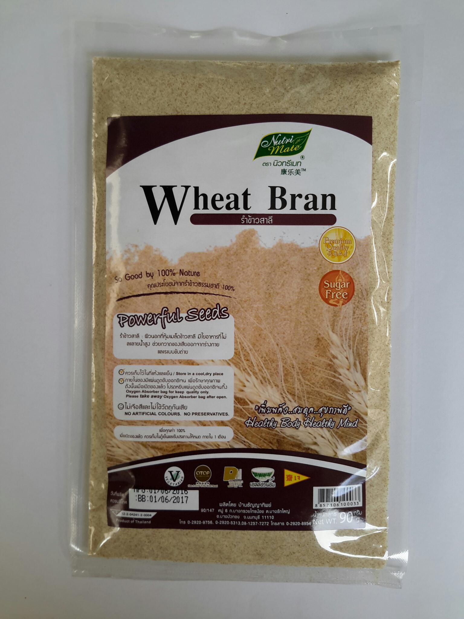 รำข้าวสาลี (Wheat Bran) บรรจุ 90 กรัม