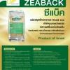 ZEABACK ซีแบ็ค 2กก. (ส่งแบบพัสดุธรรมดา)