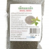 เม็ดแมงลัก 200 กรัม (Basil Seeds)