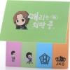 โพสอิท 4 สี - Jang Gun Suk
