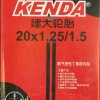 ยางใน KENDA 20x1.25-1.5