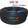 สาย Fiber Optic FTTx Single core หัวสำเร็จ หัว-ท้ายแบบ SC ยาว 300 เมตร