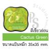หมึกปั๊มพลาสติก สีเขียวอ่อน Cactus Green