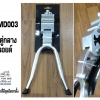 SW-MD003 : ขาตั้งคู่กลางอัลลอยด์