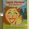 Catch Phrases สำนวนฮิตติดปาก