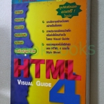 HTML 4 VISUAL GUIDE