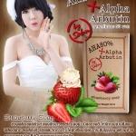 Strawberry Soap :AHA80% + ALPHA ARBUTIN by SABU ลดเลือนริ้วรอยและจุดด่างดำ
