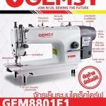 จักรเย็บระบบไดเร็คไดรฟ์ GEMSY # GEM8801E1