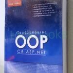 เรียนรู้ด้วยตัวเอง oop c# asp.net