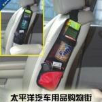 กระเป๋าใส่ของในรถ (ด้านข้างเบาะ)