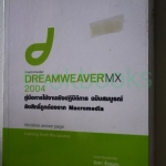 macromedia dreamweaver mx 2004 training from the source