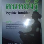 คนหยั่งรู้ Psychic Intuition