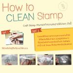 วิธีทำความสะอาด Craft Stamp