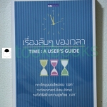 เรื่องลับๆ ของเวลา Time : a user's guide