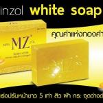 minzo White Soap ขาว! เด้ง! ฆ่าสิว! ฝ้า! กระ! จุดด่างดำ! หรือผิวแพ้ง่าย