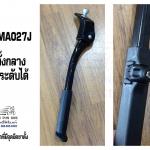 SW-MA027J : ขาตั้งกลางปรับระดับได้