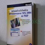 มือใหม่สร้างเว็บไซท์ด้วย Dreamweaver MX 2004 & PHP