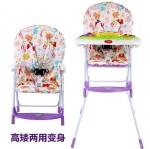 เก้าอี้ขายาวแบบมีของเล่น ปรับระดับได้ baby bossy ส่งฟรี