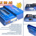 IMAX B6 AC