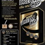 DREAM-CAP ดรีม แคป ชะลอผมหงอก (ผลิตภัณฑ์ใหม่ล่าสุด)