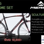 เฟรมเซ็ท MERIDA : SCULTULA400 ไซส์ 50 SALE!!!