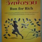 วิ่งเพื่อรวย run for rich
