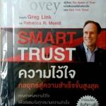 ความไว้ใจ กลยุทธ์สู่ความสำเร็จขั้นสูงสุด : Smart Trust