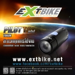 EXTBIKE : Pilot Vmini ไฟหน้า 200 ลูเมน