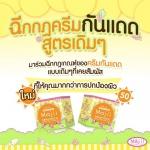 Mojii Sunscreen ครีมกันแดดที่ให้คุณมากกว่าการปกป้อง!!