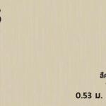 วอลเปเปอร์ล้างสต๊อก V.381-06