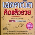 เลขคณิตคิดแล้วรวย : Math for Grownups