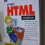 ภาษา HTML ฉบับผู้เริ่มต้น