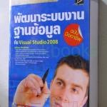 พัฒนาระบบงานฐานข้อมูลกับ visual studio 2008