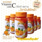 วิตามินซี ไคโต ซี Chito C dietary supplement product