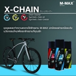 X-CHAIN : M-max ชุดดูแลและทำความสะอาดโซ่