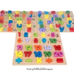 กระดานไม้ ABC/ abc / ตัวเลข1-20