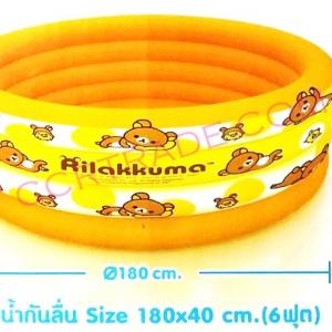 สระน้ำกันลื่นรีลัคคุมะจัมโบ้ 6 ฟุต 4 ลอน (ลิขสิทธิ์แท้)