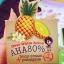 ครีมสัปปะรดทาผิวกาย AHA 80% By Sabu ปริมาณ 30 กรัม thumbnail 1