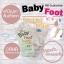 Baby Foot Mask มาร์กถุงเท้า ปรับเท้านุ่มเหมือนเท้าเด็ก thumbnail 1