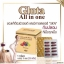 Gluta With Berry And Grapeseed Extract (Gluta All In One) กลูต้า ออล อิน วัน ผิวขาวใส อมชมพู จากภายใน thumbnail 1