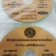 วีซีดี 52 แผ่น 52 ชั่วโมง 30 ยุซ แปลไทย - VCD แปลไทย thumbnail 5