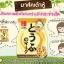 FUJI Tofu Taohu Mask ฟูจิ โทฟู มาร์คเต้าหู้ thumbnail 1